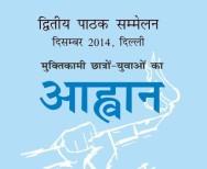 Ahwan Pathak Sammelan Invite - Page 1 copy