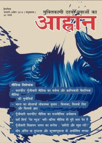 Cover Jan-April-2014-1